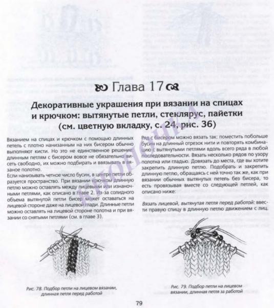 ВЯЗАНИЕ С БИСЕРОМ СПИЦАМИ И КРЮЧКОМ_Страница_081 (535x600, 214Kb)