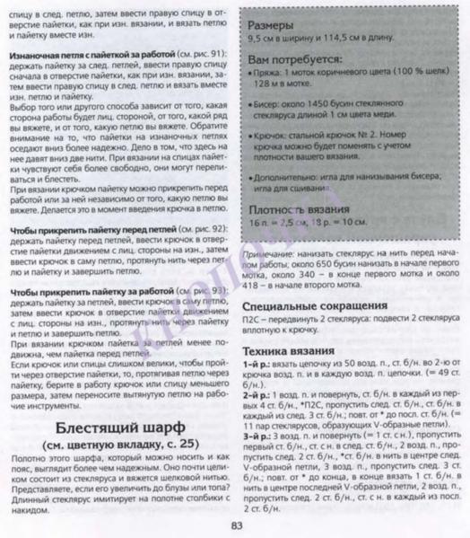 ВЯЗАНИЕ С БИСЕРОМ СПИЦАМИ И КРЮЧКОМ_Страница_085 (524x600, 252Kb)