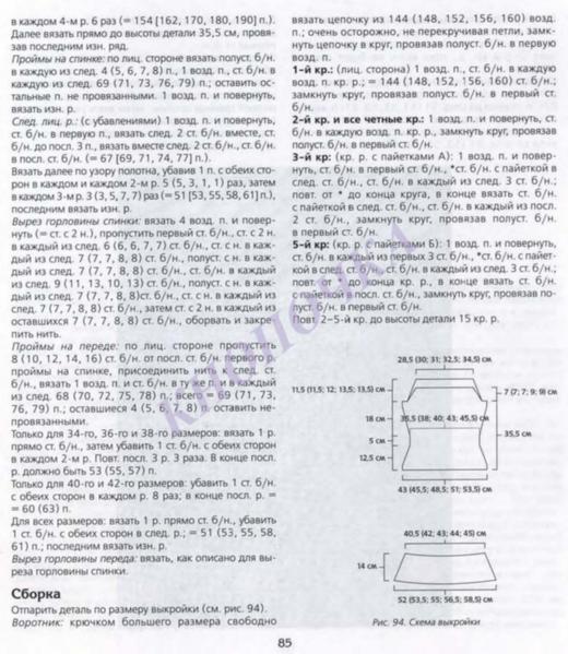 ВЯЗАНИЕ С БИСЕРОМ СПИЦАМИ И КРЮЧКОМ_Страница_087 (520x600, 239Kb)