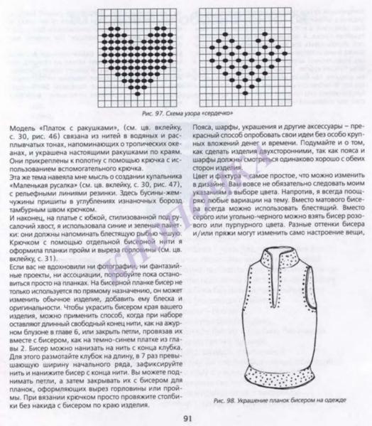 ВЯЗАНИЕ С БИСЕРОМ СПИЦАМИ И КРЮЧКОМ_Страница_093 (524x600, 236Kb)