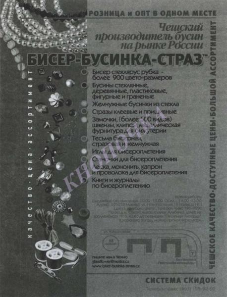 ВЯЗАНИЕ С БИСЕРОМ СПИЦАМИ И КРЮЧКОМ_Страница_098 (458x600, 201Kb)