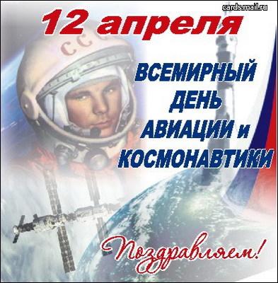 0004-002-Kosmonavty (393x400, 60Kb)