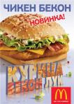 ЧИКЕН БЕКОН