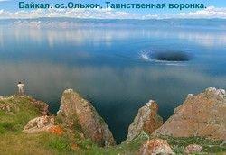 Байкал - остров Ольхон (250x172, 10Kb)