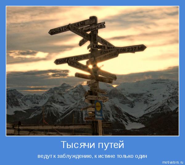 4279272_1000_pytei_k_istine (600x534, 90Kb)