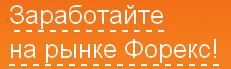 Торговля Форекс (Forex), заработать на Forex_1302684686967 (231x69, 5Kb)