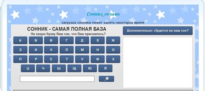 Безымянный  СОННИК-2 (700x311, 46Kb)