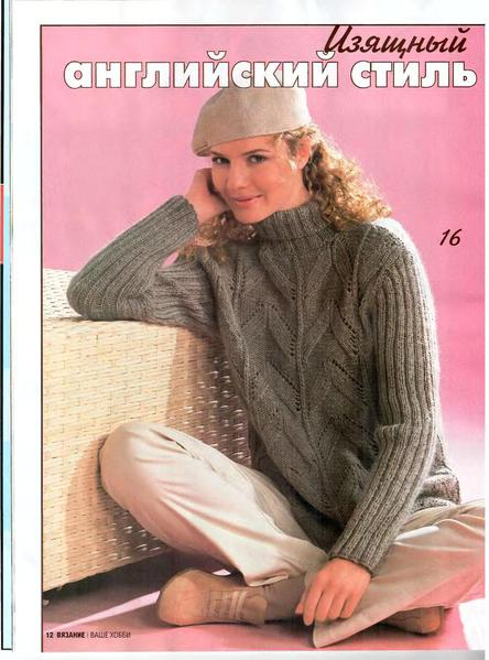Вязание - ваше хобби №10_13 (444x600, 47Kb)