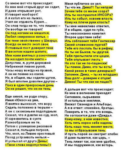 Двуглавое. Дмитрий Быков (500x600, 114Kb)