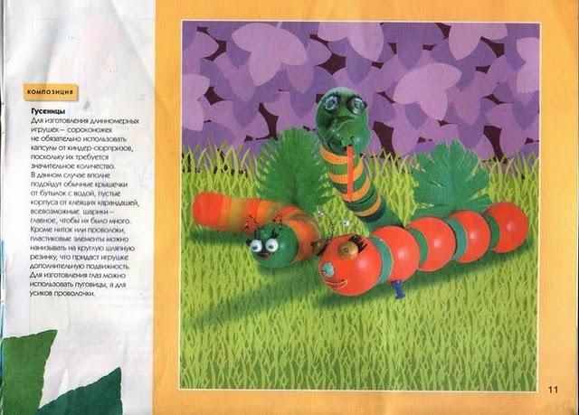 Смешные игрушки из пластмассы.  Учебное издание.  Мозаика-Синтез.