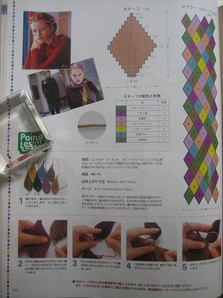 шарф из листочков спицами.