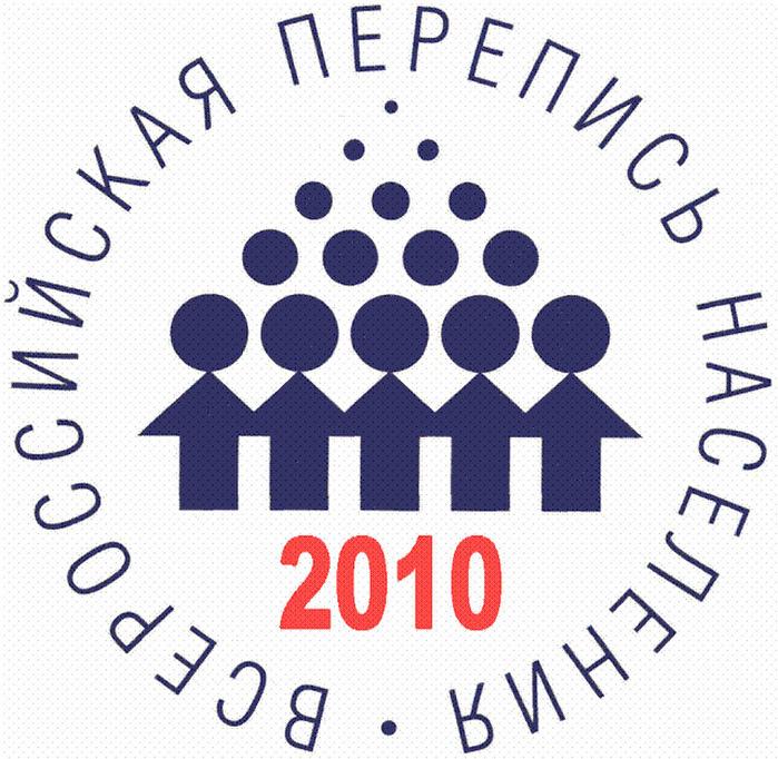 перепись-населения (700x682, 191Kb)
