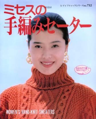 Woman's Handknit 752_Page01 (336x418, 27Kb)