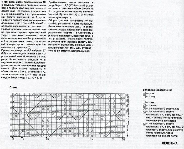 img003 (700x566, 115Kb)