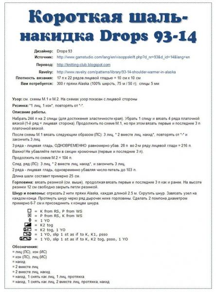 4255145_opisanie (444x600, 192Kb)