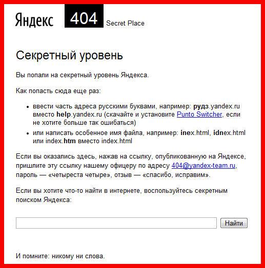 404 й секретный уровень Яндекса