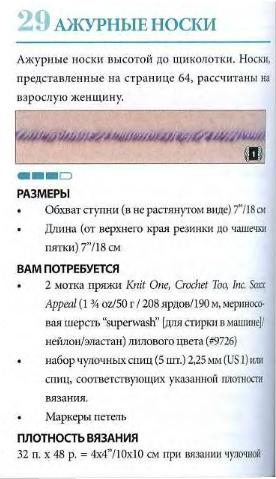 58084116_noski_azhurnuye1 (276x479, 123Kb)