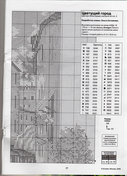 цветущий город(схема-2) (434x600, 362Kb)