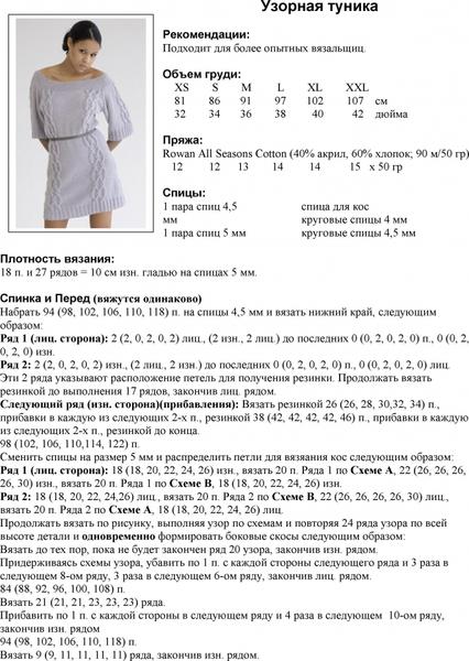 3920401_Yzornayatynika_p01_1_ (426x600, 173Kb)