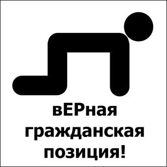 вЕРная (341x341, 19Kb)