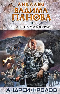 Андрей Фролов_Кредит на милосердие (250x391, 48Kb)