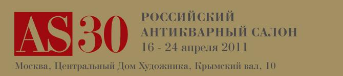 16 апреля в Центральном Доме Художника (Крымский Вал, 10) в 30-й раз открыв