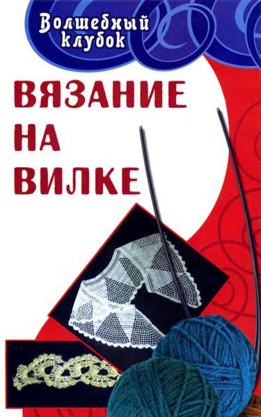 Вязание-на-вилке_1 (375x600, 89Kb)