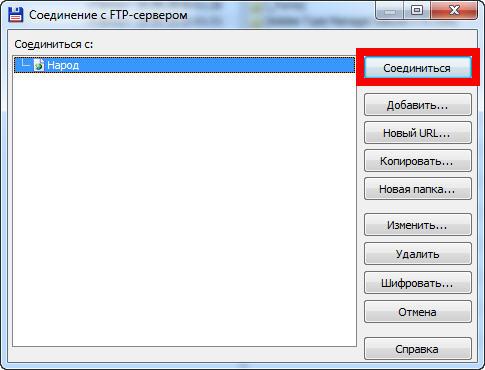 Лучший бесплатный FTP менеджер FileZilla