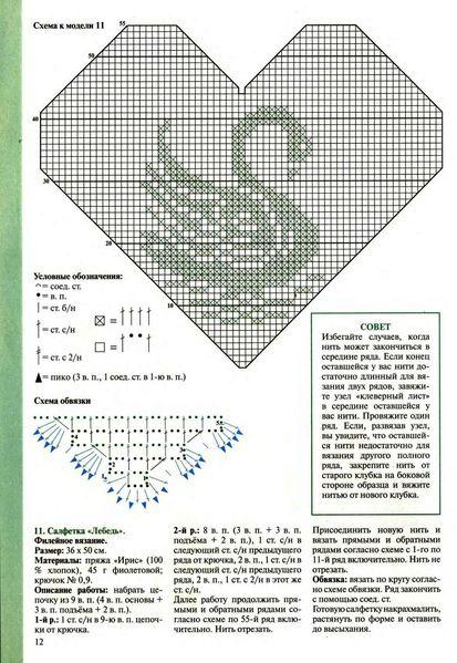 1_a (413x600, 71Kb)