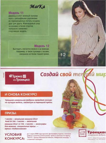 Вязание - ваше хобби №11_10 (446x600, 46Kb)