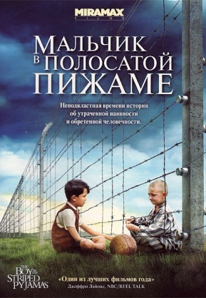 kinopoisk.ru-Boy-in-the-Striped-Pyjamas_2C-The-1363397 (289x418, 75Kb)