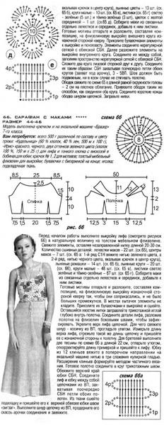 beret-maki3 (232x600, 75Kb)