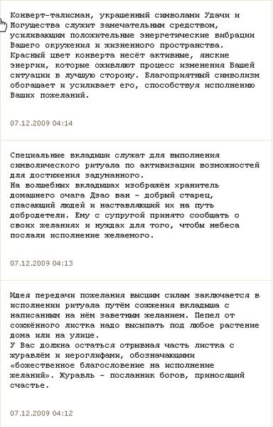 2010-02-12_150243 (384x600, 137Kb)
