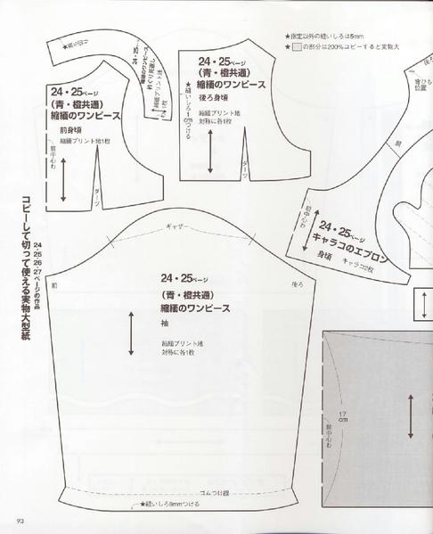 Одежда для кукол. Японский журнал выкройки - запись