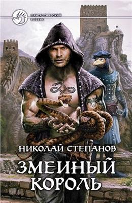 Николай Степанов_Змеиный король (260x400, 63Kb)