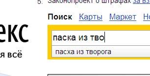 paska (306x156, 11Kb)