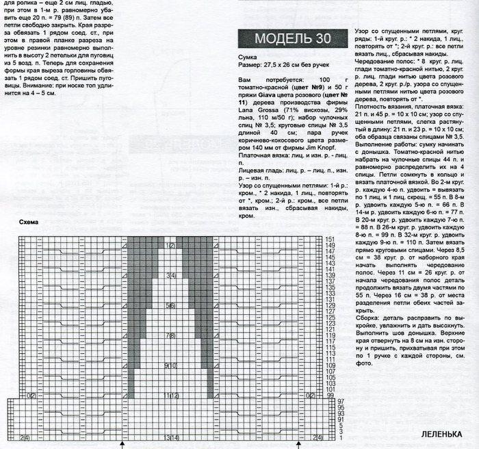 img011-2 (700x656, 151Kb)