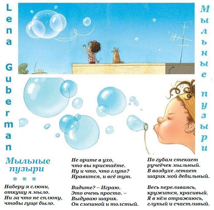 Мыльные пузыри читать онлайн