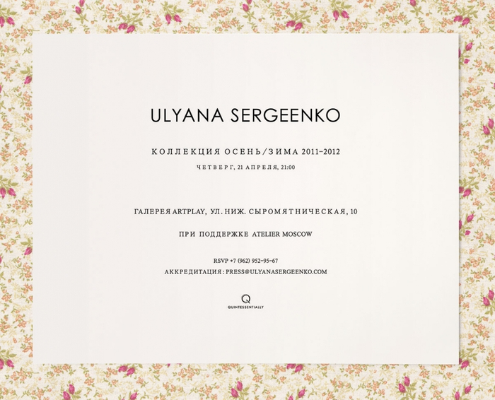 1242743_Inv_Ulyana_Sergeenko (700x566, 226Kb)