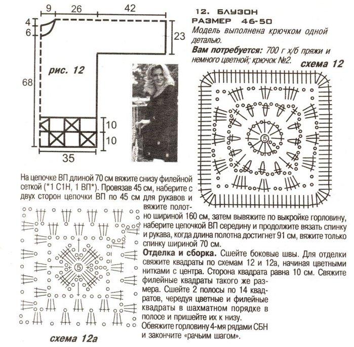 bf9afdb712952d85f8 (700x687, 132Kb)