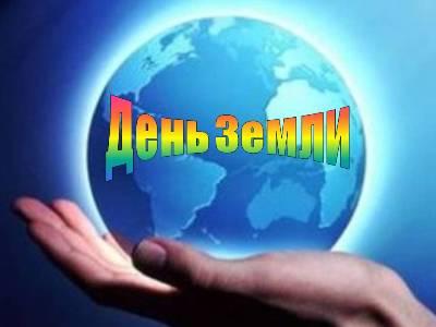 den_semli (400x300, 13Kb)