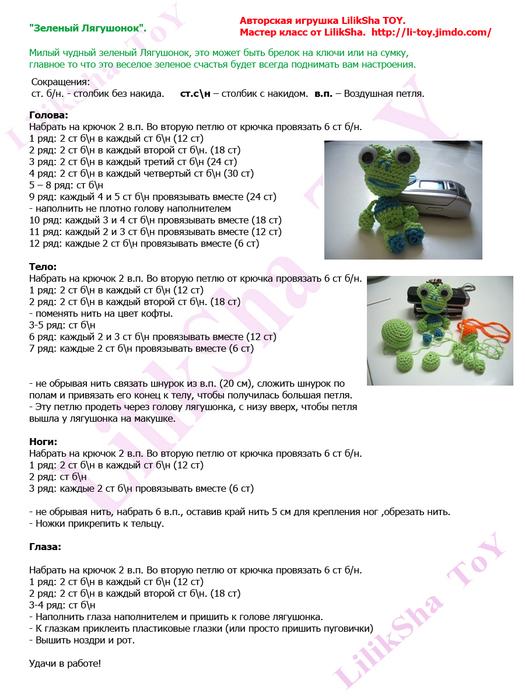Вязание лягушки крючком с описанием и схемами