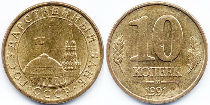 10 копеек 1991 года стоимость м один рубль 2003 года цена