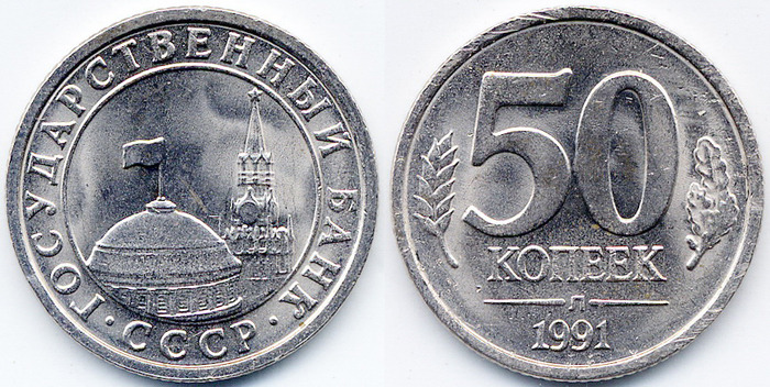 50 копеек 1990 года стоимость государственный банк ссср цена 2 рубля 2009 года цена стоимость монеты