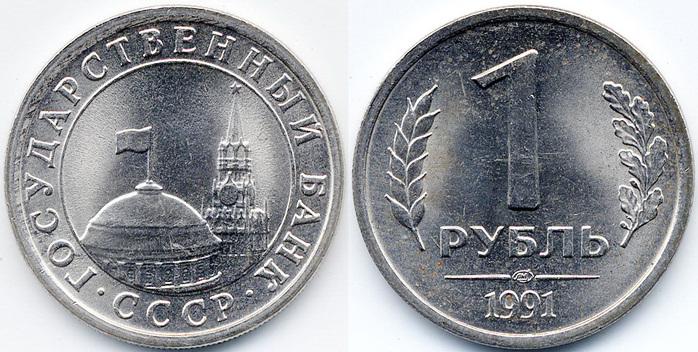 Стоимость 1 рубль 1991 года цена монета 1 гетьман