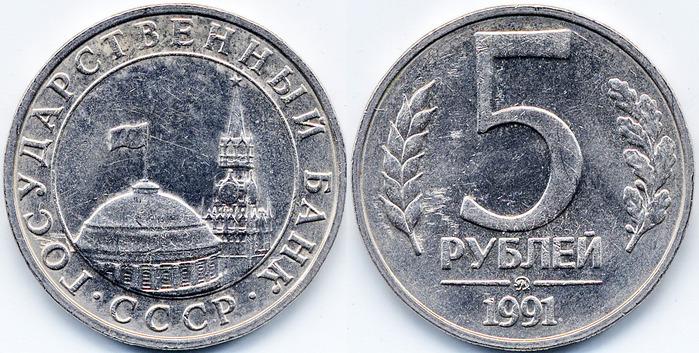 Сколько стоит 5 руб 1991 года цена копии монет петра 1
