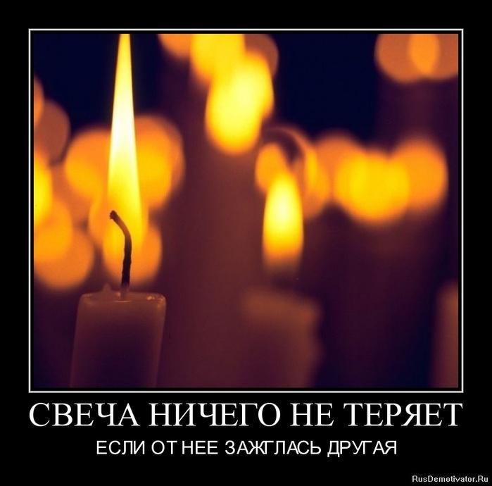 1301582350-svecha-nichego-ne-teryaet (700x690, 83Kb)