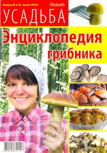 грибы (350x503, 333Kb)
