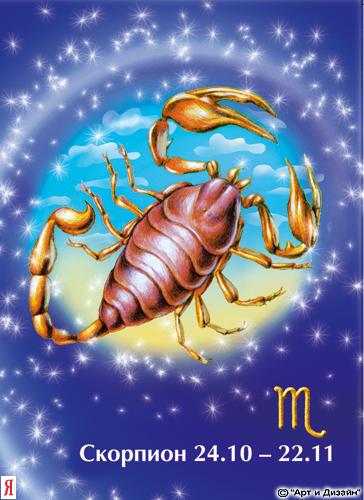 символы рожденных под знаком скорпиона