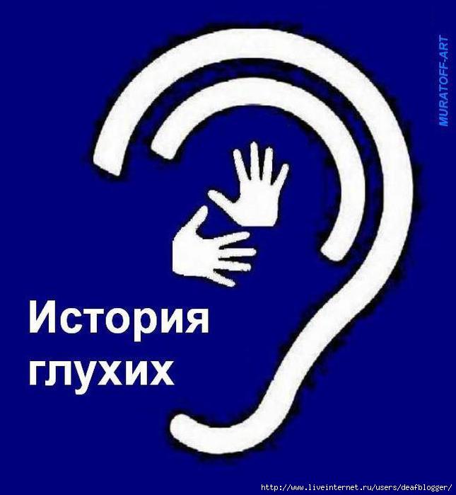 Глухонемая школа все фото